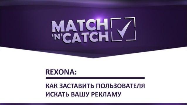 Rexona Match`n`Catch Реклама которую ищут