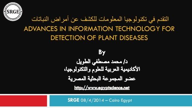 التقدمعن للكشف المعلومات تكنولوجيا فيالنباتات أمراض ADVANCES IN INFORMATION TECHNOLOGY FOR DETECTION OF PL...