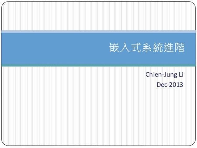 Chien-Jung Li Dec 2013 嵌入式系統進階