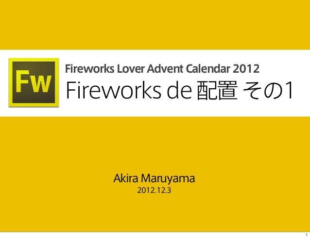 Fireworks Lover Advent Calendar 2012 Fireworks de 配置 その1        Akira Maruyama            2012.12.3                    ...