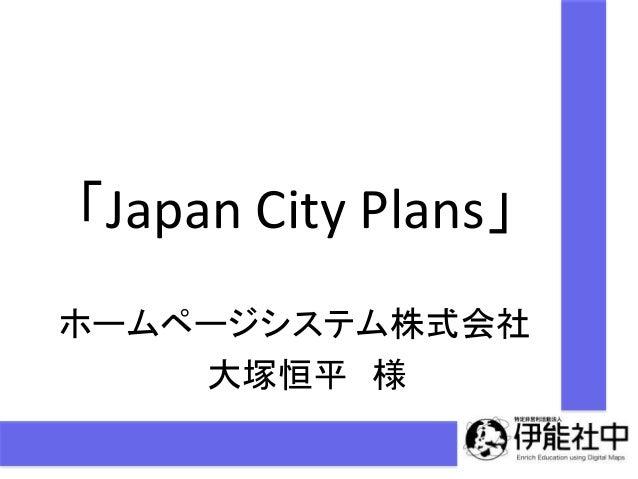 テキサス大学図書館のパブリックドメインデータにあった  戦後直後の日本都市図の地図をオーバーレイした教材。  シンプルだが、平面の地図を立体に見せるだけでも、  かなり印象が違います