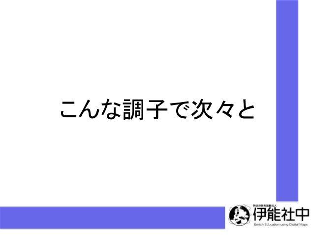「2014-03-17 「ナスカの地上絵」に  挑戦!@屏水中学校(1年2組)」  久留米大学非常勤講師  増崎武次様