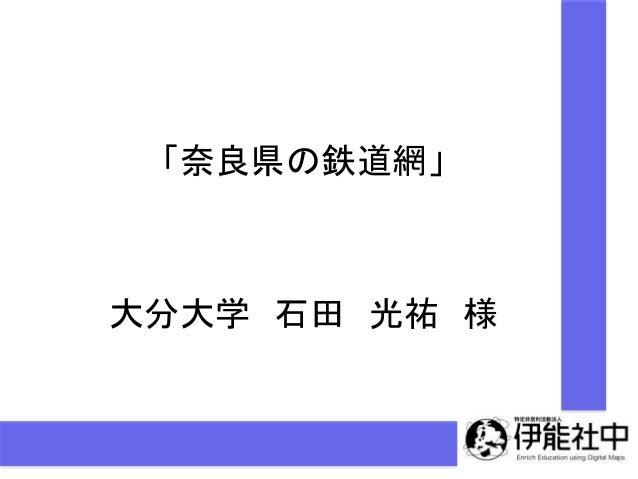 奈良県内の鉄道線と、各路線の車両についての教材。  面白いのは、この教材を作ったのは奈良県民ではなく、大分大  学の学生ということ。  おしいのは、駅の地点もあったらいいかも。  あと、タムスライダを設けて、時刻に合わせて電車のアイコン  がダ...
