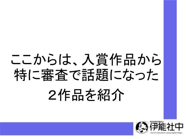 グッドアイデア賞  「漬物マップ(世界版)」  奈良大学海本卓矢様
