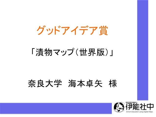とあるファストフード店で「ピクルス抜きで」というのを聞い  て、漬物好きの作者はショックを受け、少しでも漬物の良  さを知ってもらうために教材化。世界各国の漬け方と代表  的な漬物を紹介。日本版も合わせてご覧いただきたい。  最終審査では、「こ...