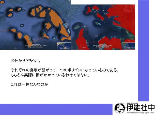 """GISが使える方なら、こんな細々したしたポリゴンもQGISやなんかで  パパッとkmlにエクスポートで完成。  しかし、この教材の作者は高校の教師で、GISはあまり使えない。  ポリゴンを作るにも、Google Earth上で""""カチッカチッ""""と..."""