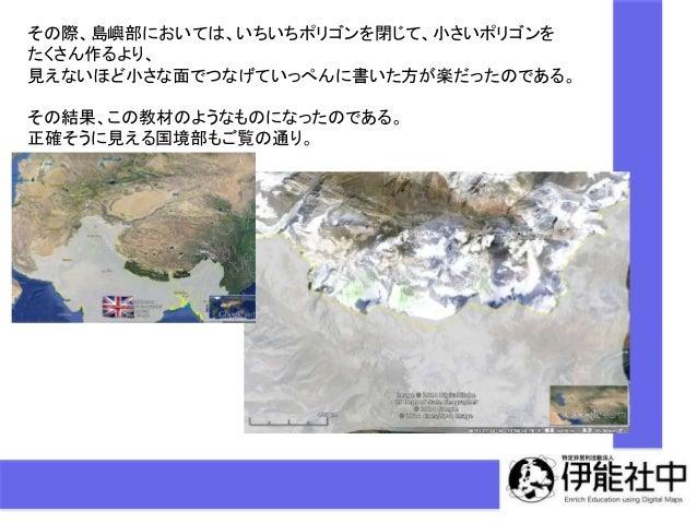 GISユーザーなら、「こんなもの正確な地図でない!!」  などと騒ぎ立てるかもしれない。  しかし、それはこの作者の努力にたたえて大目に見て欲しい。  むしろ「GISのキャズム」とはここにあるのではないか。  我々GISユーザーが当たり前にでき...