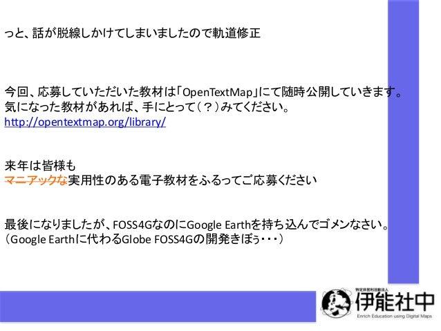 以上  FOSS4G Advent Calender  12月4日  「地図教材コンテストを通して超えたキャズム」  でした。  ・・・・あれ?タイトル変わってる・・・ww