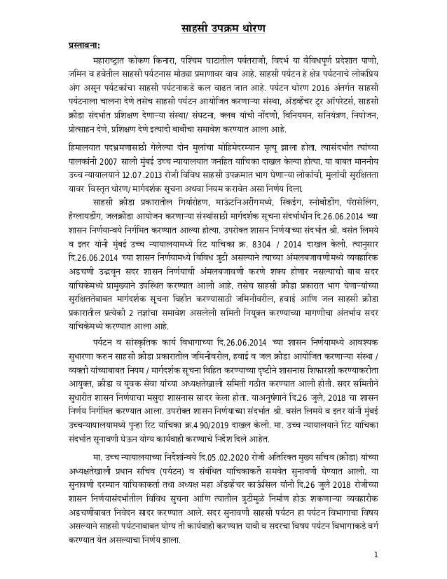 Adventure tourism-policy-marathi-version