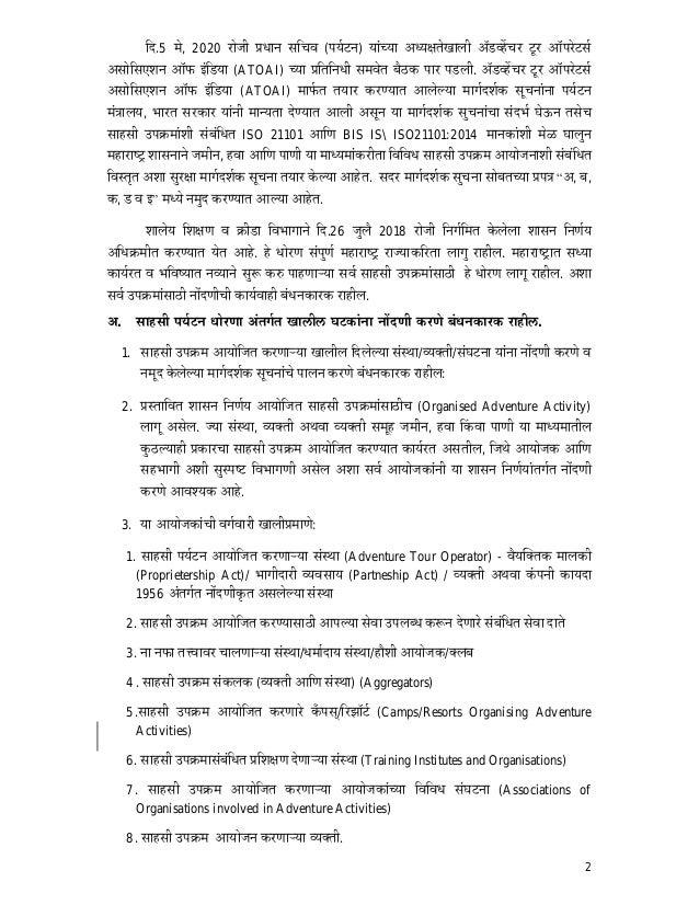 Adventure tourism-policy-marathi-version Slide 2