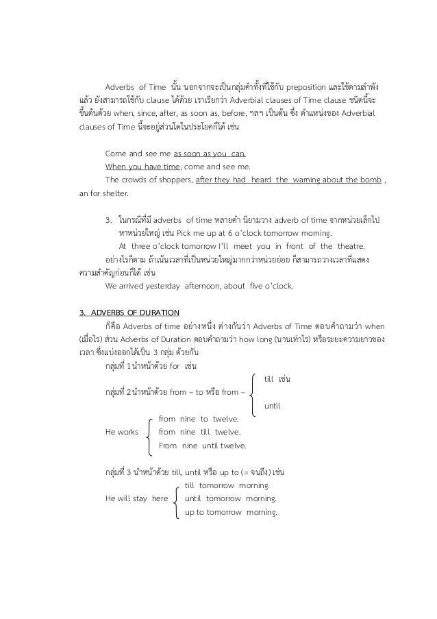 Adverbs of Time นั้น นอกจากจะเป็นกลุ่มคาทั้งที่ใช้กับ preposition และใช้ตามลาพัง แล้ว ยังสามารถใช้กับ clause ได้ด้วย เราเร...