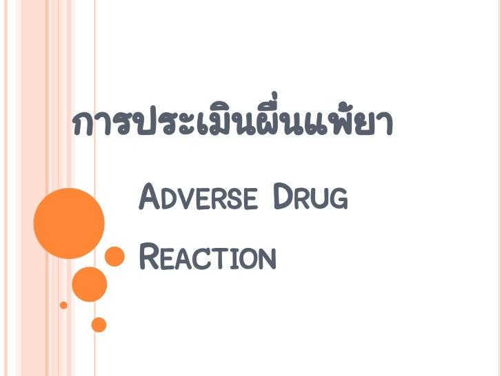 การประเมินผื่นแพ้ยา   ADVERSE DRUG   REACTION