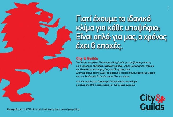 Advertisement City & Guilds - ESOL