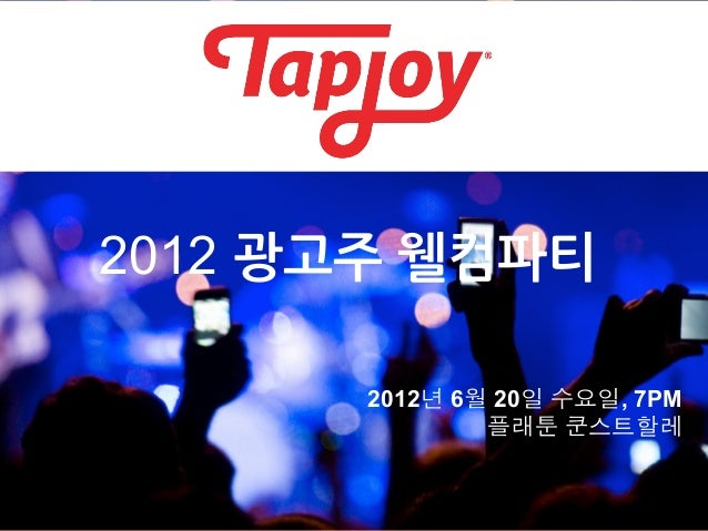 2012 Korea Advertiser  Welcome Party with    2012 광고주