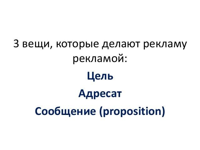 3 вещи, которые делают рекламу рекламой: Цель Адресат Сообщение (proposition)