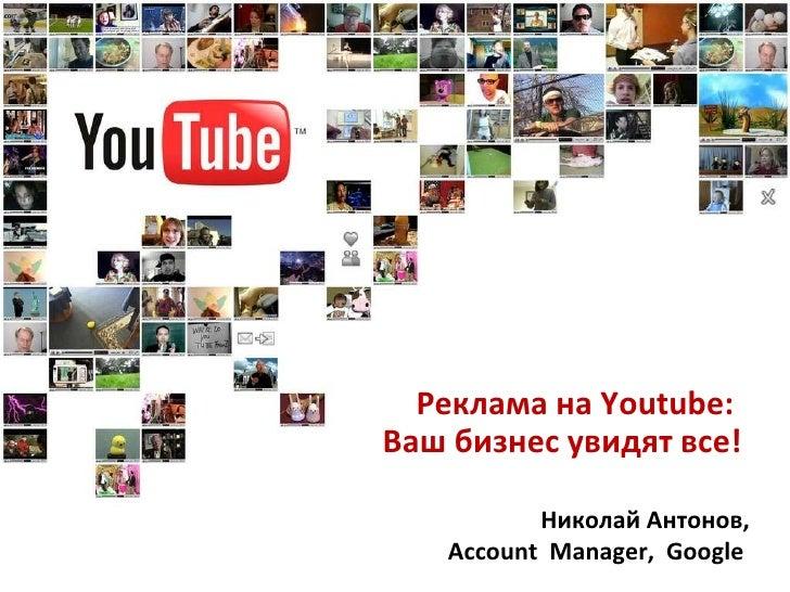 An introduction Brand Channels Brand Channels An introduction Реклама на Youtube:  Ваш бизнес увидят все! Николай Антонов,...