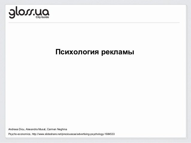 Психология рекламы Andreea Dicu, Alexandra Musat, Carmen Neghina Psycho-economics, http://www.slideshare.net/preciousssa/a...