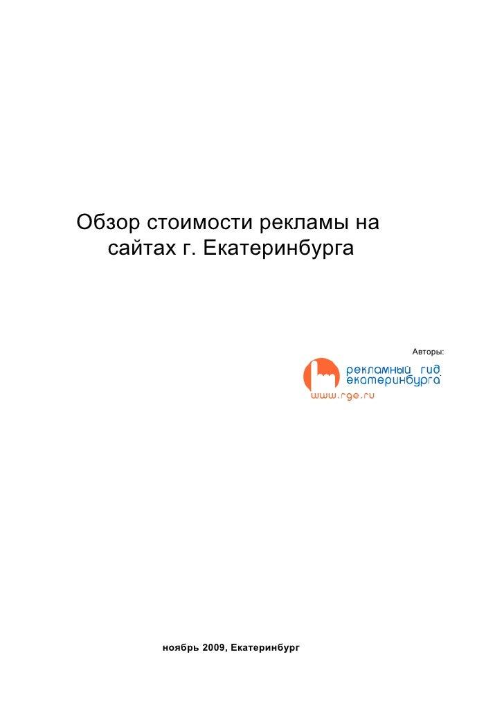 Обзор стоимости рекламы на  сайтах г. Екатеринбурга                                   Авторы:       ноябрь 2009, Екатеринб...