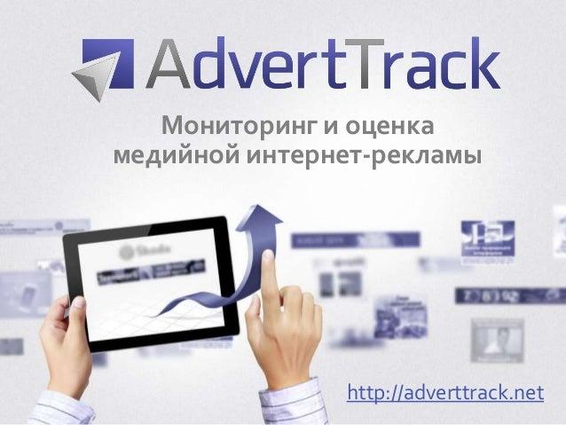 Мониторинг и оценкамедийной интернет-рекламы               http://adverttrack.net