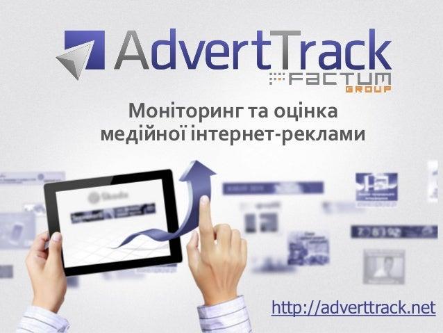 http://adverttrack.net Моніторинг та оцінка медійної інтернет-реклами