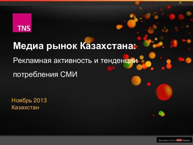 Медиа рынок Казахстана: Рекламная активность и тенденции потребления СМИ Ноябрь 2013 Казахстан