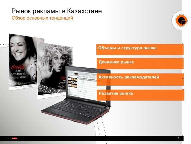 Медиа рынок Казахстана 2013 Slide 2