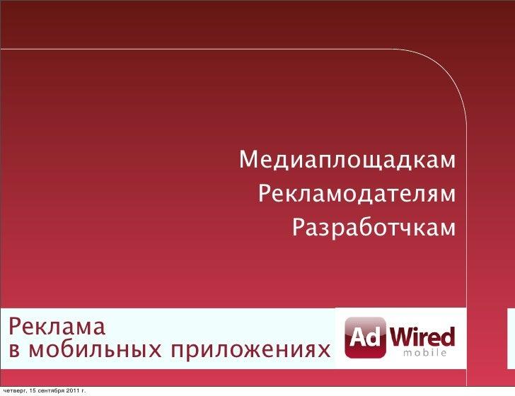 Медиаплощадкам                                Рекламодателям                                   Разработчкам Реклама в моби...