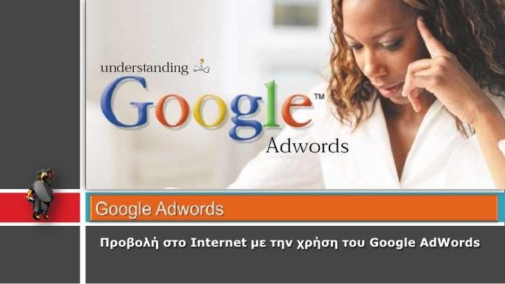 Google Adwords<br />Προβολή στο Internet με την χρήση του Google AdWords<br />