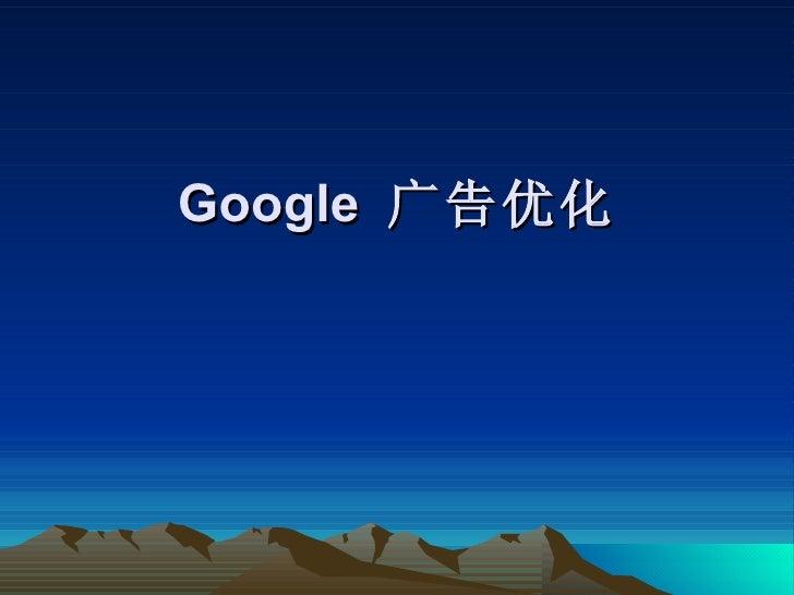 Google 广告优化