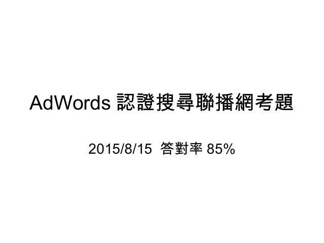 AdWords 認證搜尋聯播網考題 2015/8/15 答對率 85%