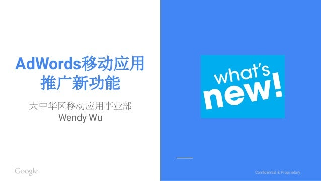 Confidential & ProprietaryConfidential & Proprietary AdWords移动应用 推广新功能 大中华区移动应用事业部 Wendy Wu