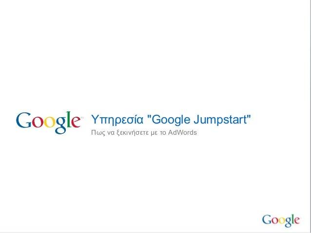 Υπηρεσία ''Google Jumpstart'' Πως να ξεκινήσετε με το AdWords