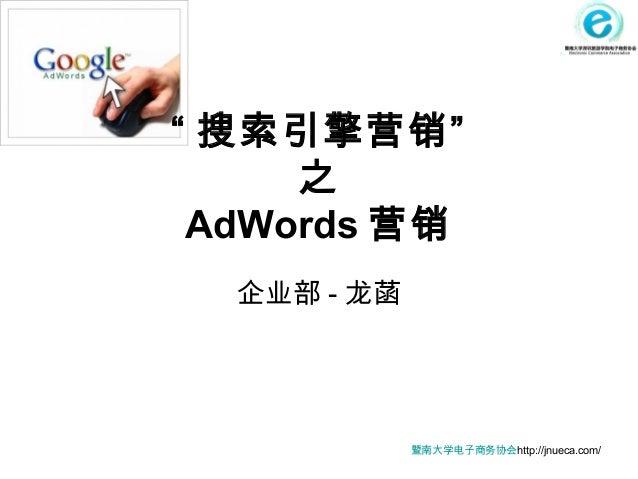 """暨南大学电子商务协会http://jnueca.com/ """" 搜索引擎营销"""" 之 AdWords 营销 企业部 - 龙菡"""