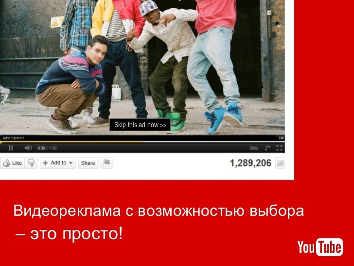 Skip this ad now >>Advertisement      Видеореклама с возможностью выбора       – это просто!                              ...