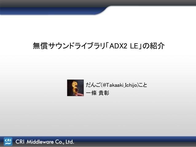 無償サウンドライブラリ「ADX2 LE」の紹介 だんご(@Takaaki_Ichijo)こと 一條 貴彰