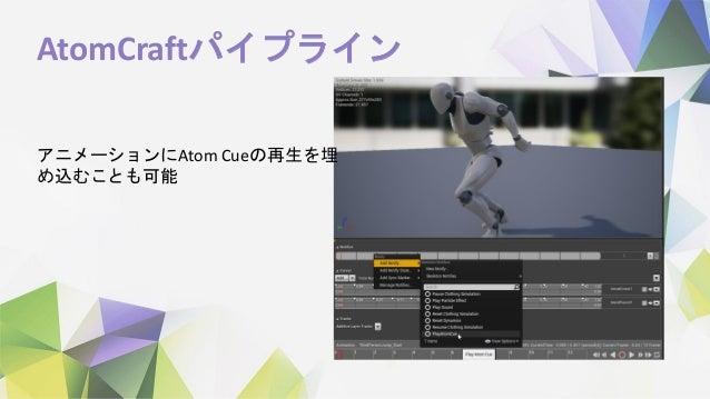 AtomCraftパイプライン アニメーションにAtom Cueの再生を埋 め込むことも可能