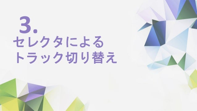 セレクタによる トラック切り替え 3.