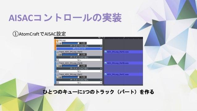 AISACコントロールの実装 ①AtomCraftでAISAC設定 ひとつのキューに3つのトラック(パート)を作る