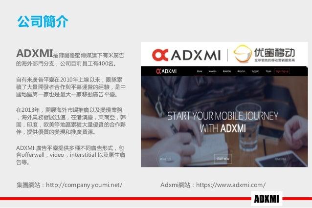 Adxmi廣告合作方案 Slide 2