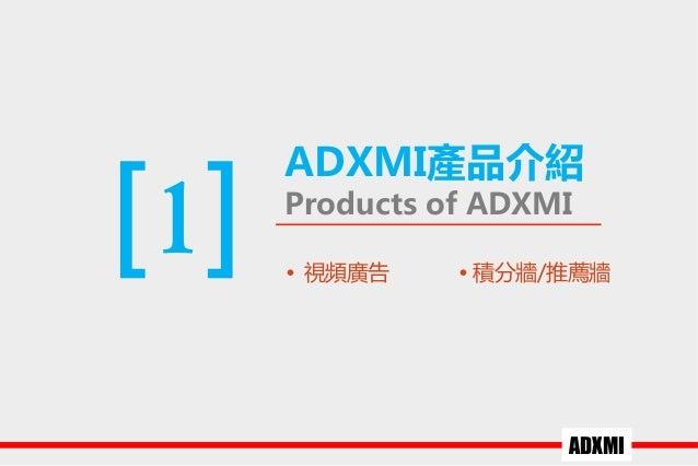 Adxmi廣告合作方案 Slide 3