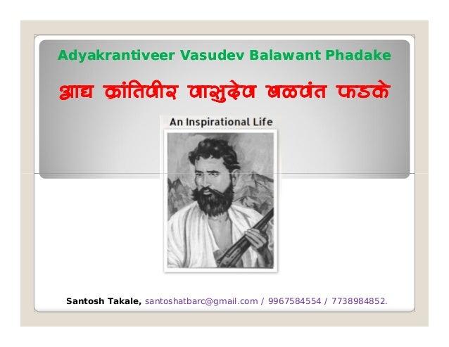 AdyakrantiveerAdyakrantiveer VasudevVasudev BalawantBalawant PhadakePhadake AaVAaV k`aMitvaIrk`aMitvaIr vaasaudovavaasaudo...