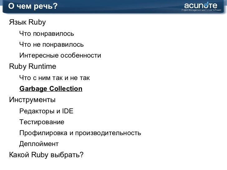 Alexander Dymo - IT-клуб Николаева - April 2011 - Ruby: Beaty and the…