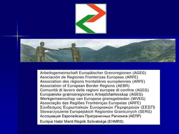 Ассоциация Европейских Приграничных Регионов (АЕПР)Európai Határ Menti Régiók Szövetsége (EHMRS)