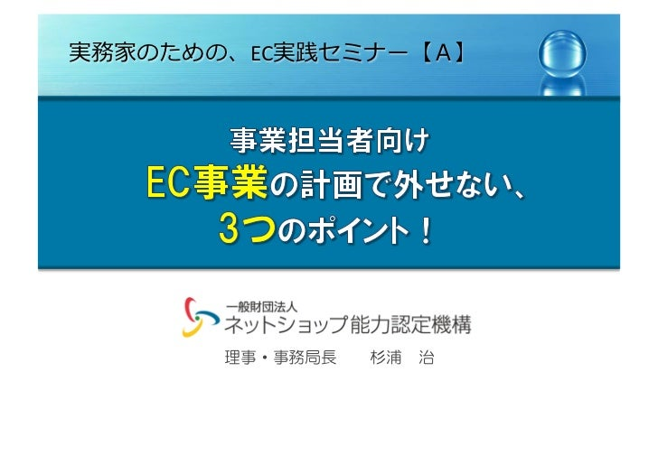 EC©!Copyright Accreditation Council for Internet Retailer Ability