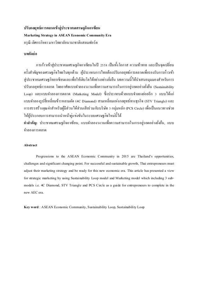 ปรับกลยุทธ์ การตลาดเข้ าสู่ ประชาคมเศรษฐกิจอาเซียน Marketing Strategy in ASEAN Economic Community Era อรุ ณี เลิศกรกิจจา ม...