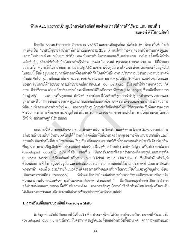 พินิจ AEC และการเป็นศูนย์กลางโลจิสติกส์ของไทย ภายใต้การค้าไร้พรมแดน ตอนที่ 1  1.1  สมพงษ์ ศิริโสภณศิลป์  ปัจจุบัน Asean Ec...