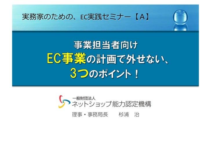 実務家のための、EC実践セミナー【A】                                                       理事・事務局長  杉浦 治© Copyright Accreditation Council...