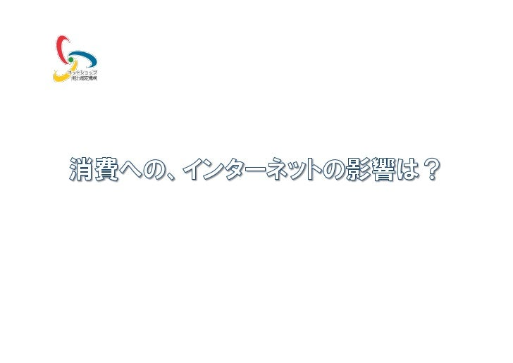 © Copyright Accreditation Council for Internet Retailer Ability   12