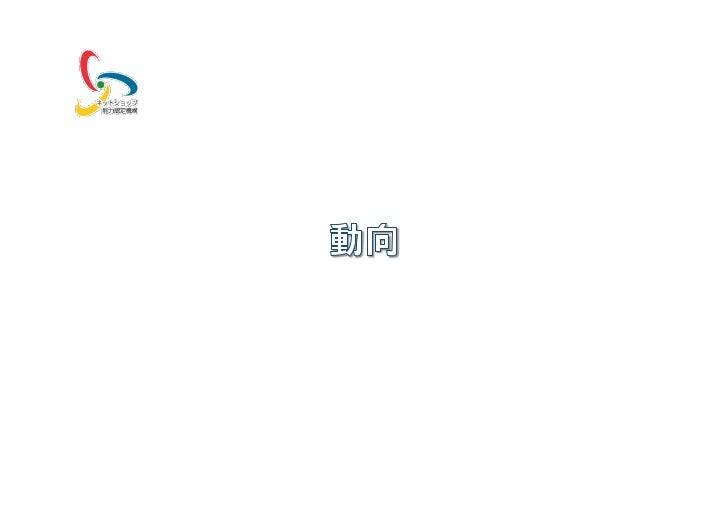 © Copyright Accreditation Council for Internet Retailer Ability   13