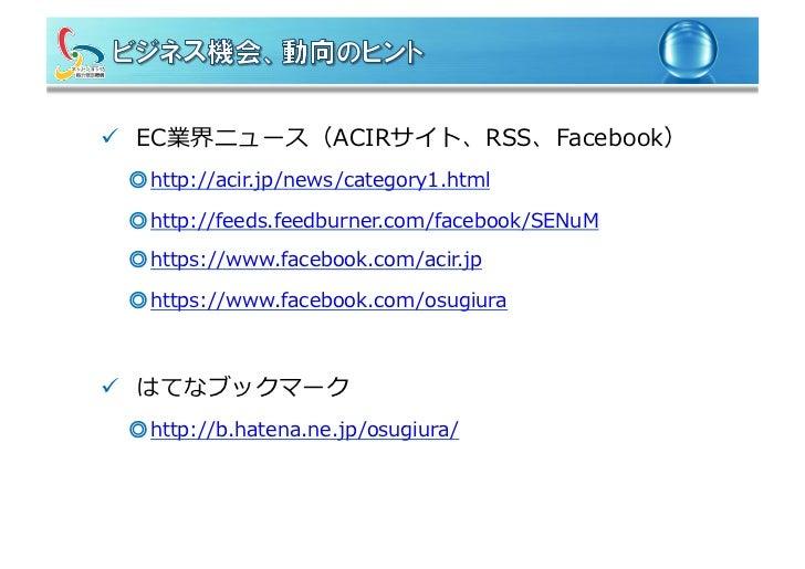 ü EC業界ニュース(ACIRサイト、RSS、Facebook)                  ◎http://acir.jp/news/category1.html                  ◎http://feeds.f...